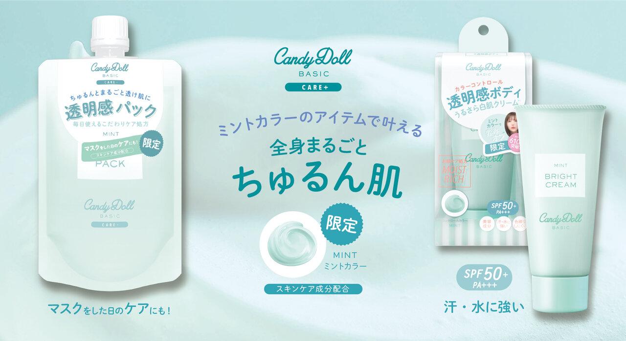 CandyDoll/キャンディドール ブライトピュアパック/クリーム<ミント>