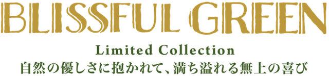 SABON/サボン ブリスフル・グリーン リミテッドコレクション