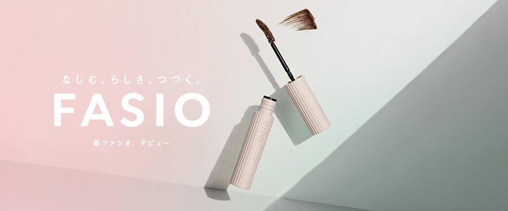 FASIO/ファシオ 2021春夏新作コスメ