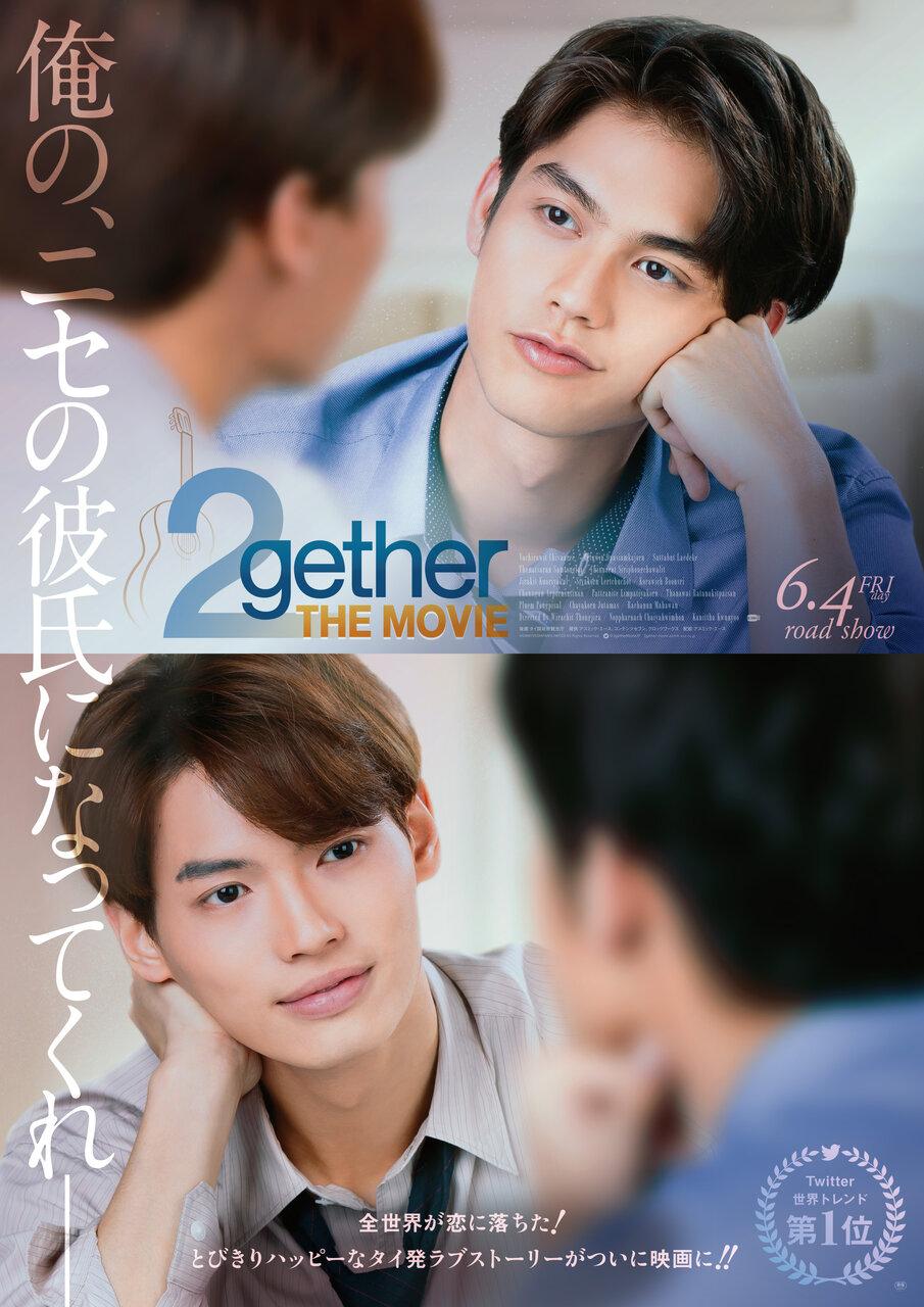 日本版予告編「2gether THE MOVIE」2021年6月4日(金)全国ロードショー