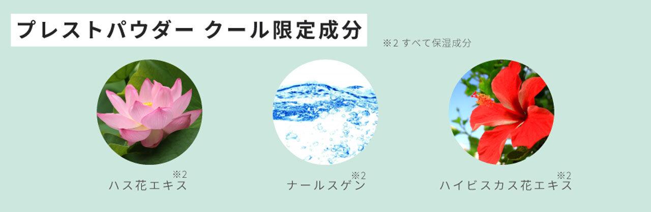 タイムシークレット 2021春夏新作コスメ クールシリーズ