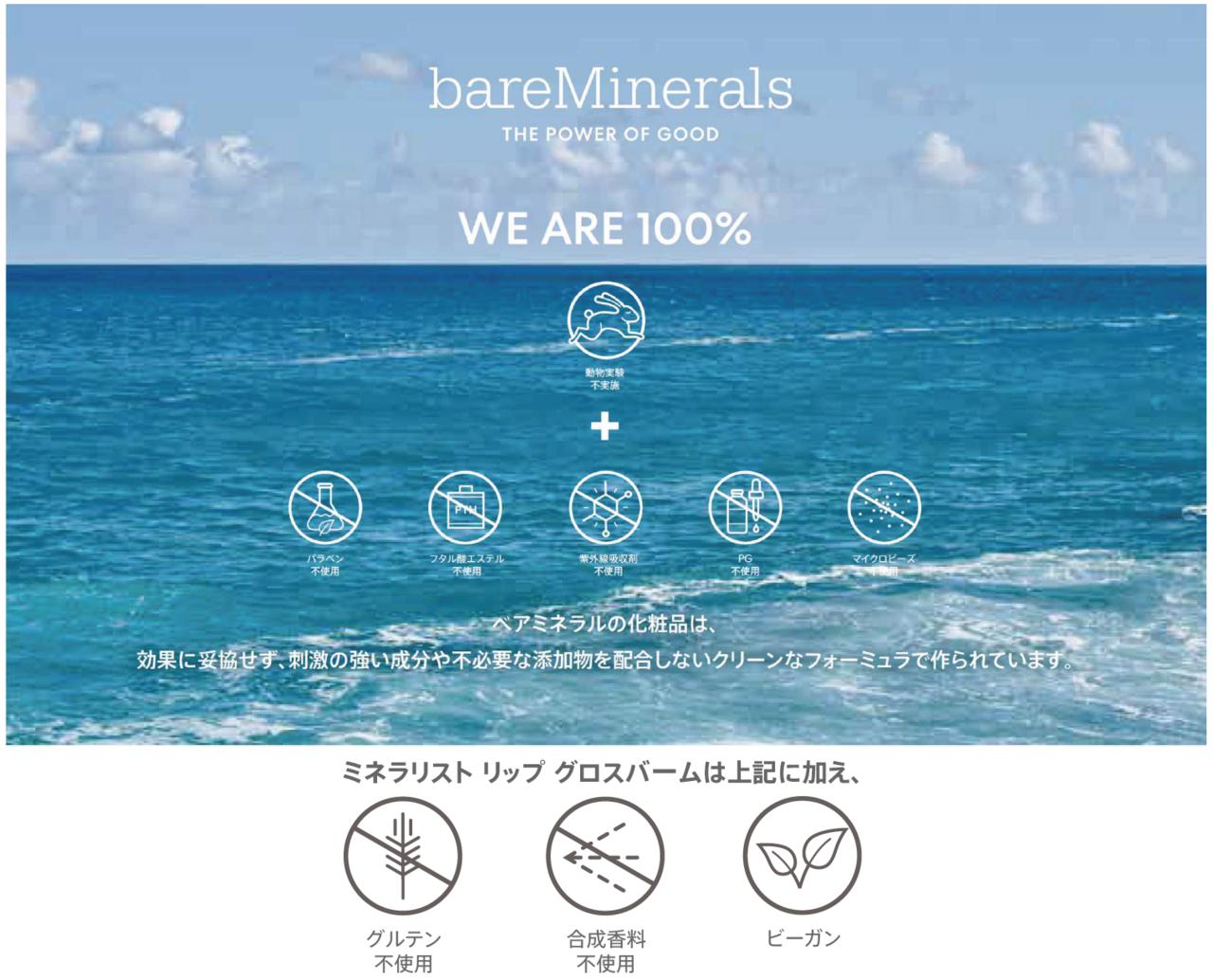 bareMinerals/ベアミネラル「ミネラリスト リップ グロスバーム」