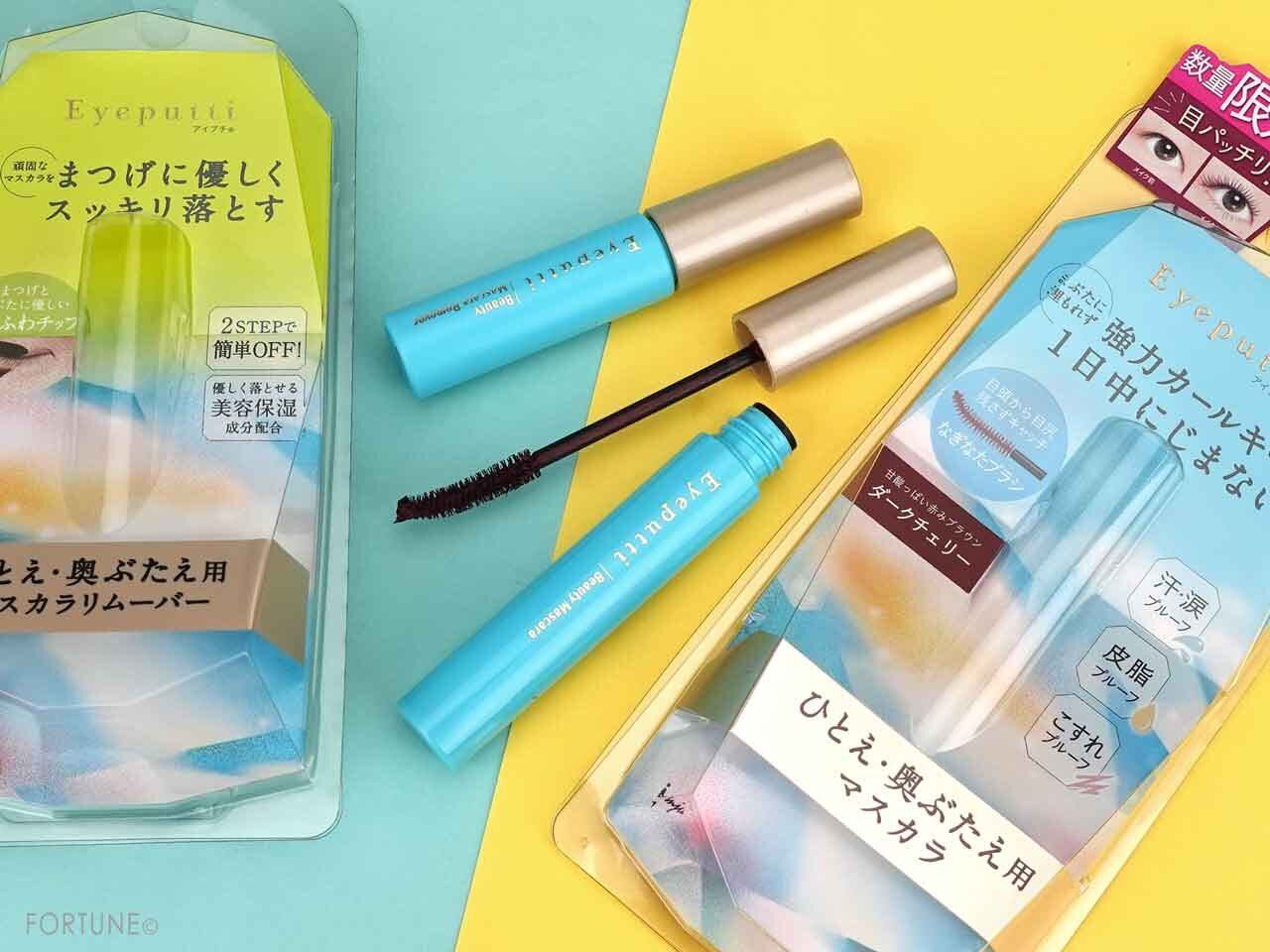 Eyeputti/アイプチ® 2021夏新作コスメ