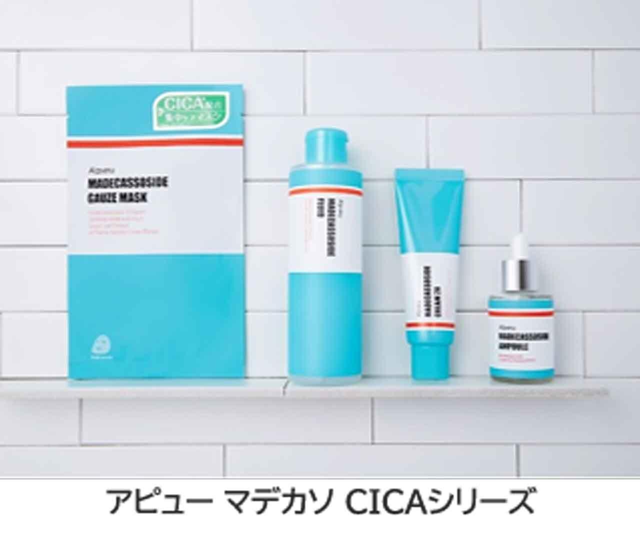 A'pieu/アピュー マデカソ CICAシリーズ
