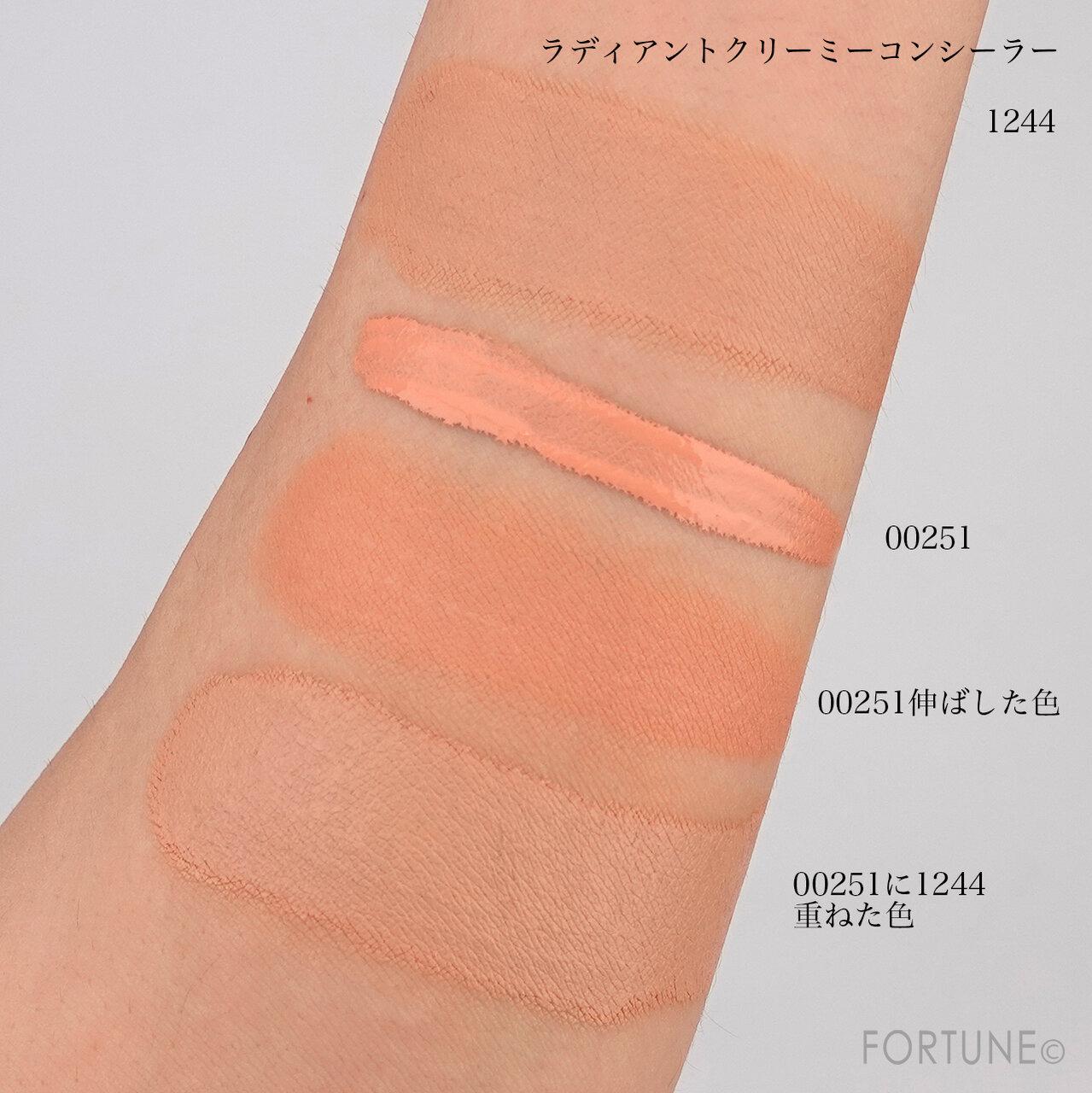ナーズ/NARS ラディアントクリーミー カラーコレクター