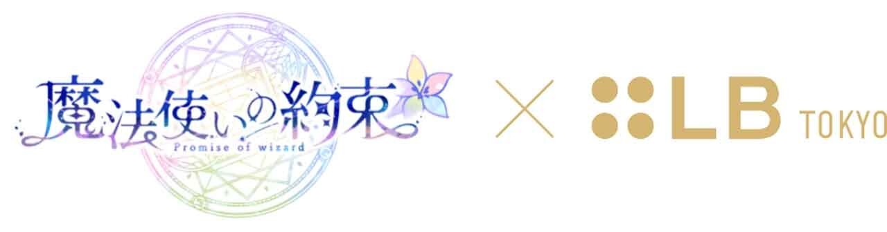 「LBアイパレット×魔法使いの約束」2021年5月26日(水)予約開始