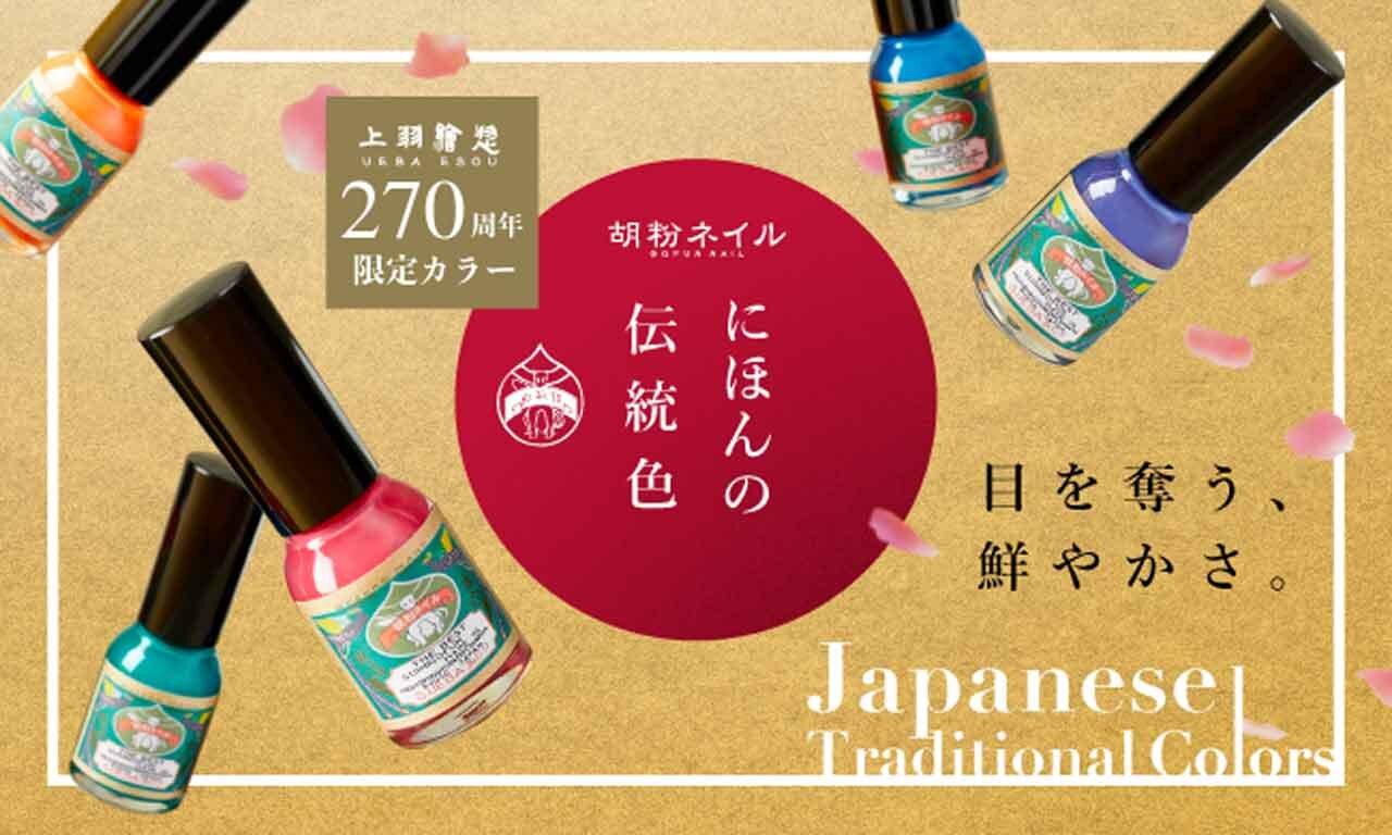 【上羽絵惣】「 270周年限定カラー にほんの伝統色」