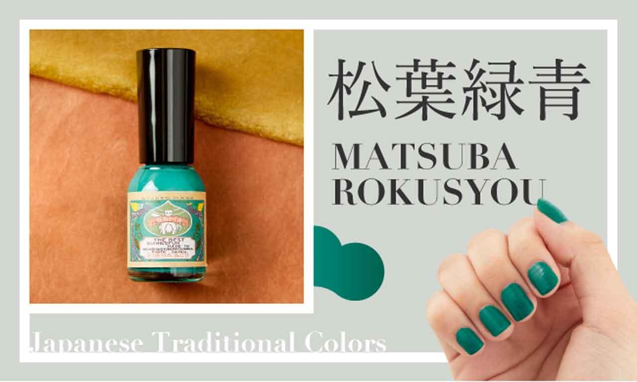 胡粉ネイル『270周年限定カラー にほんの伝統色』松葉緑青(まつばろくしょう)