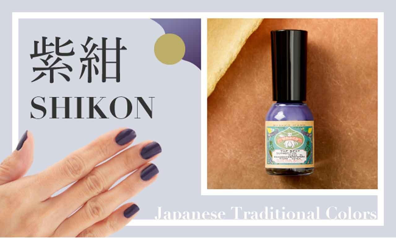 胡粉ネイル『270周年限定カラー にほんの伝統色』紫紺(しこん)