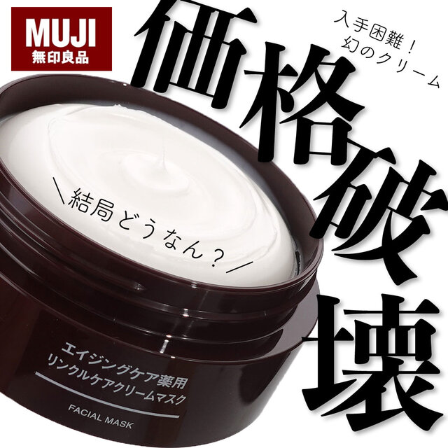 MUJI(無印良品)エイジングケア薬用リンクルケアクリームマスク