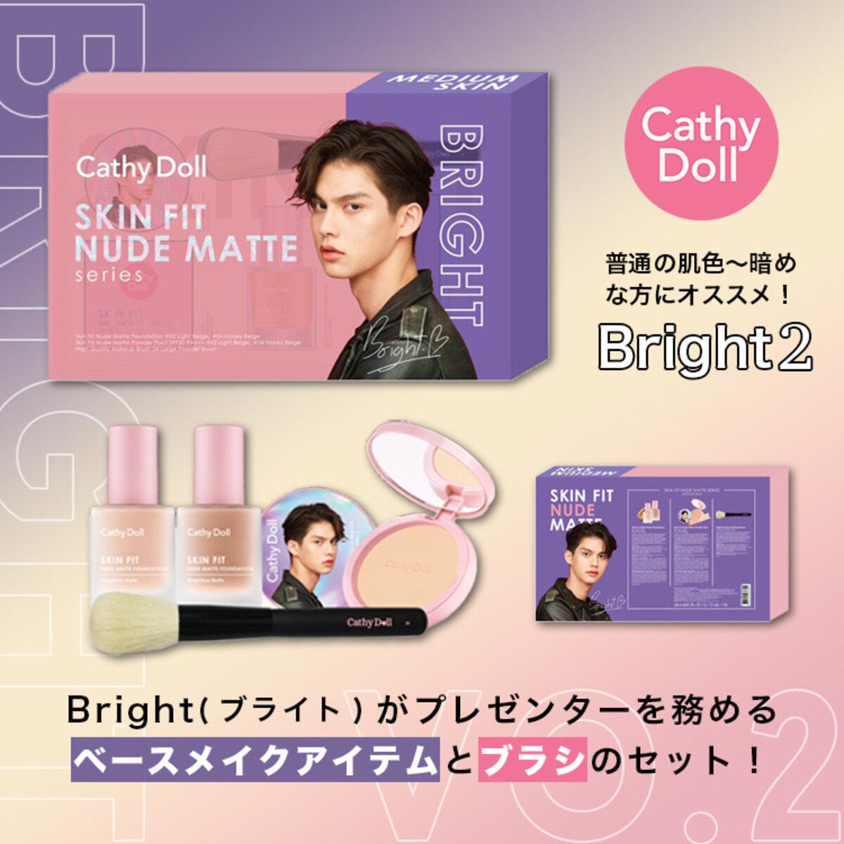 CathyDoll プレミアムセット Bright2