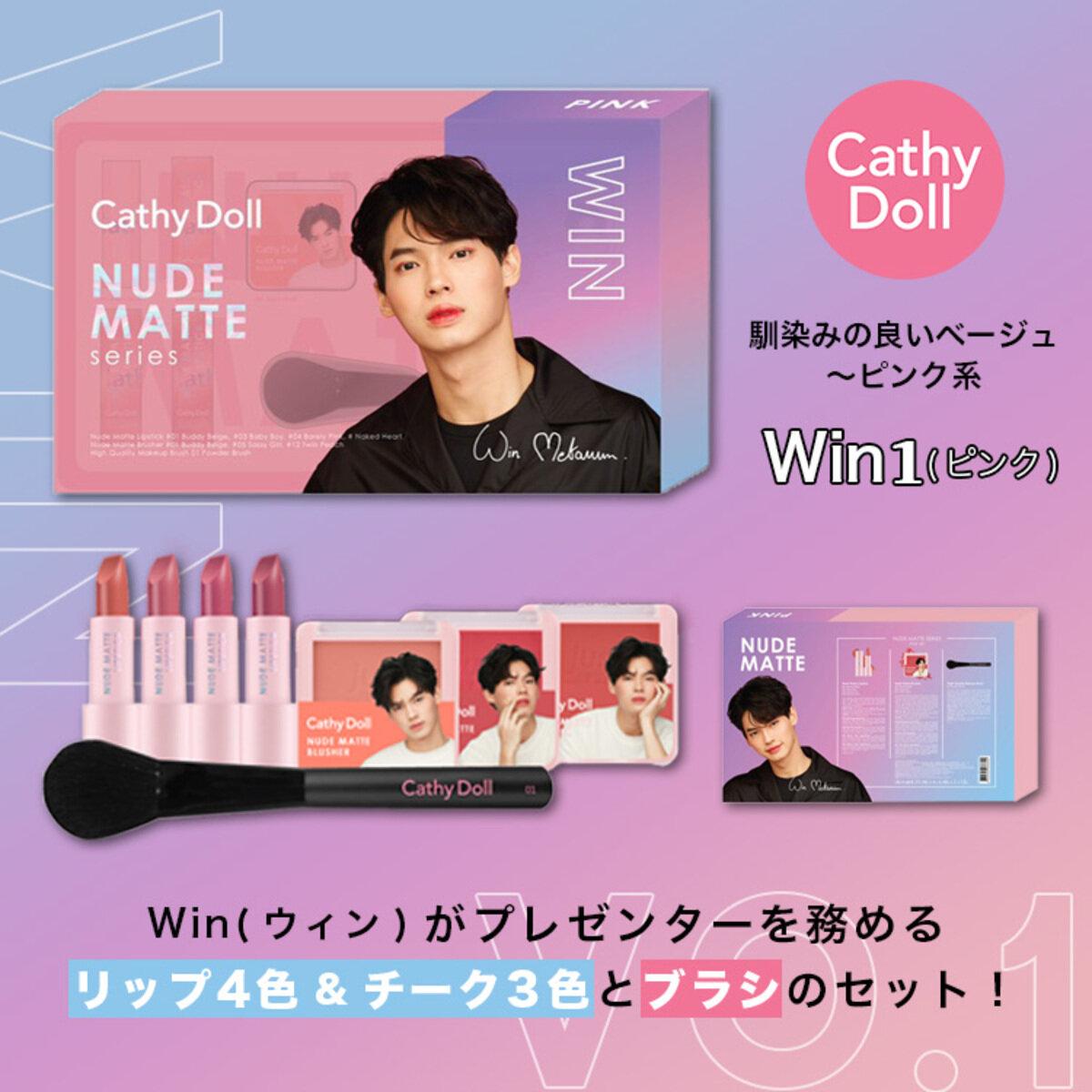 CathyDoll プレミアムセット Win1(ピンク)