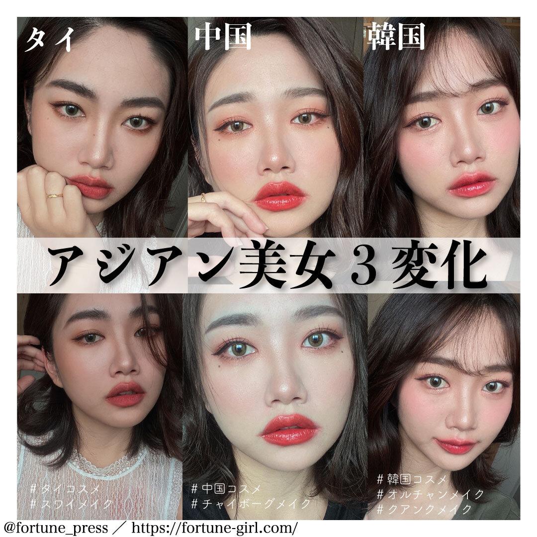 タイ・中国・韓国のアジアン美女メイクHOW TO