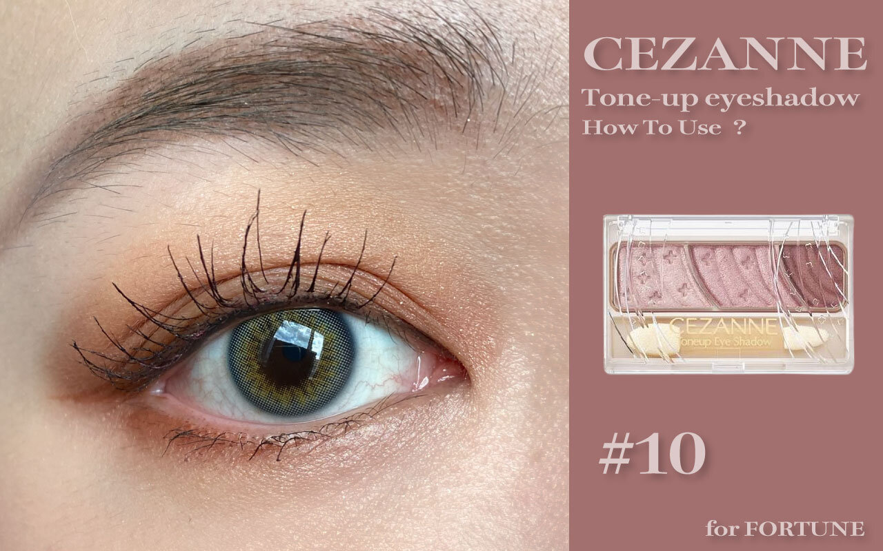 CEZANNE(セザンヌ)『トーンアップアイシャドウ』10ベリーブラウン