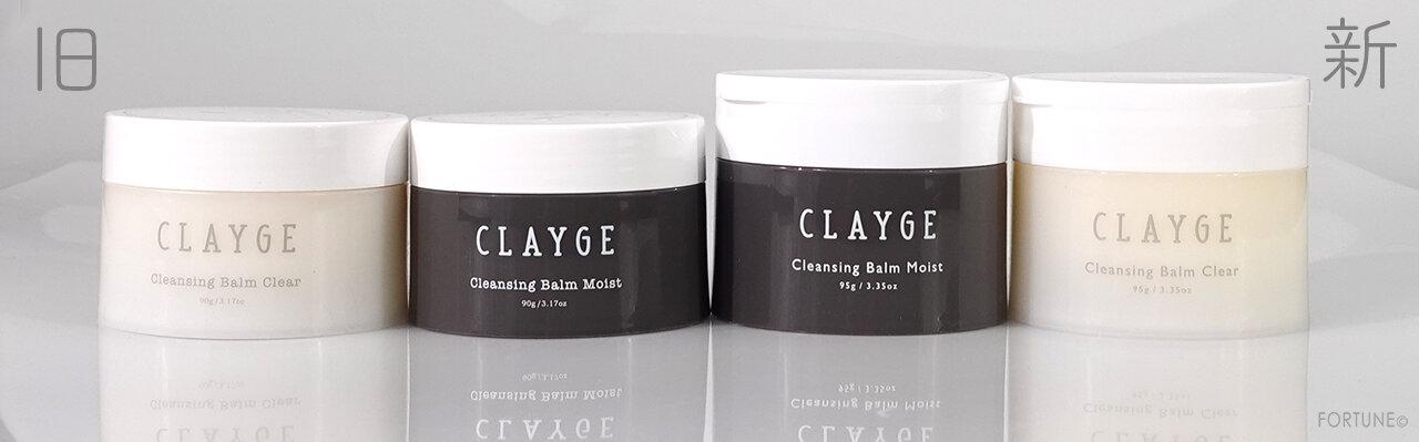 CLAYGE(クレージュ)「クレンジングバーム クリア / モイスト」