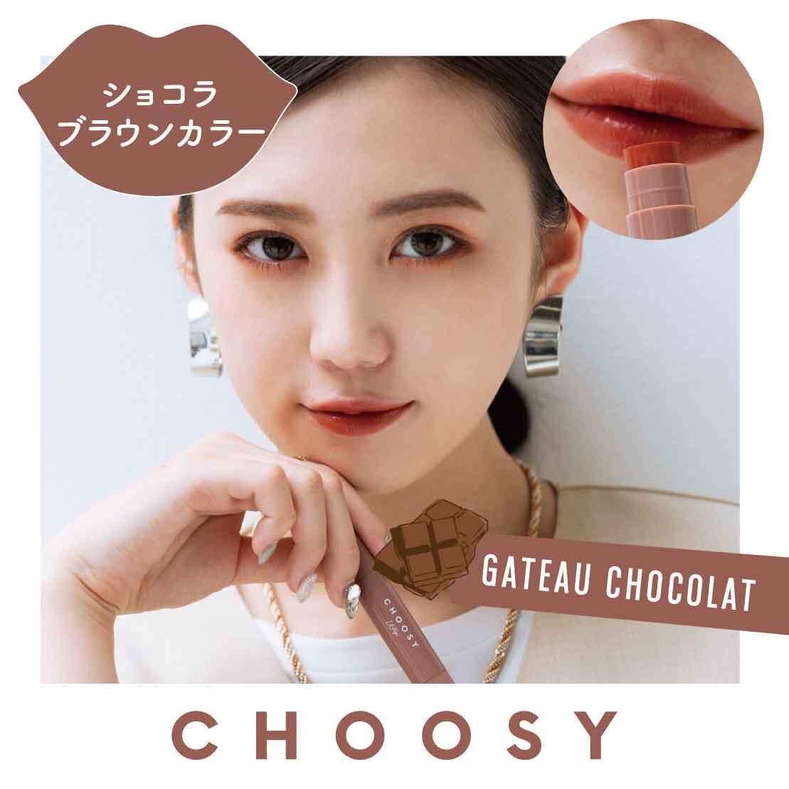 CHOOSY(チューシ―)カラーケアリップクリーム 三原羽衣さんプロデュース