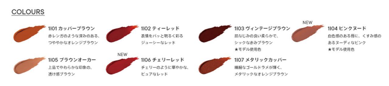 SHIRO(シロ)《NEW MAKEUP COLLECTION》