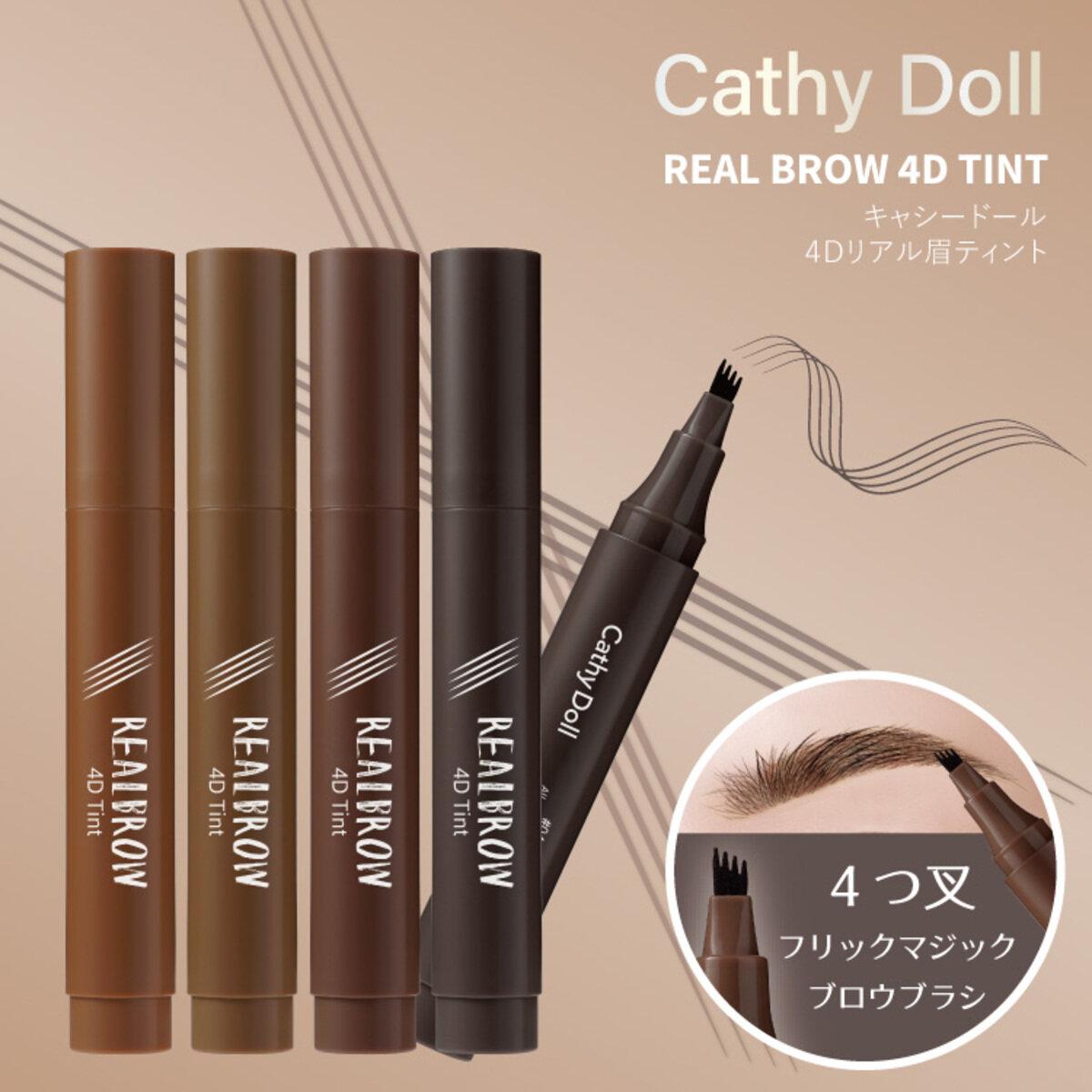 Cathy Doll(キャシードール) 4D リアル眉ティント タイコスメ