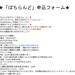 ★「ぱちらんど」申込フォーム★
