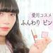 《ふぉーちゅん公式動画》すずかちゃんが愛用コスメで春のピンクメイクをご紹介❤️ - ふぉーちゅん