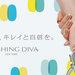 ネイルサロンのダッシングディバ DASHING DIVA