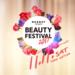 一日限りの美の祭典にご招待!【ハースト ビューティ フェスティバル 2017】(HEARST BEAUTY FESTIVAL 2017)