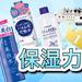 《ホントに効果あるの⁉︎》プチプラで人気の「ハトムギ化粧水」3種を1ヶ月使い続けて比較してみた - ふぉーちゅん(FORTUNE)