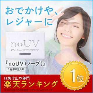 【 noUV 】 1箱10錠入り 美容外科「東京イセアクリニック」監修 PLエキス配合 (103777)