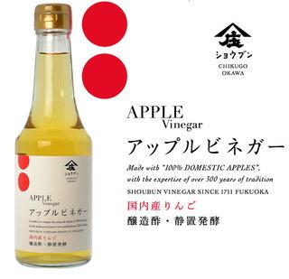 国内産のりんごを使って静置発酵法で造ったフルーツビネガ...