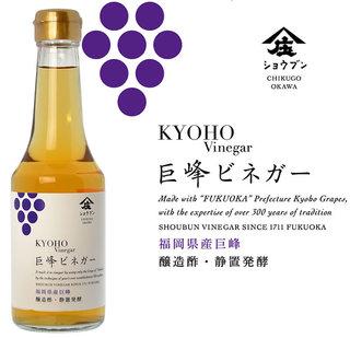 福岡県産の巨峰を使って静置発酵法で造ったフルーツビネガ...