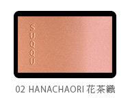 ピュア カラー ブラッシュ|SUQQU [スック] (107490)