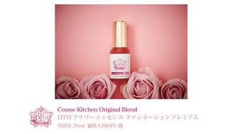 DTWフラワーエッセンス ファシネーションプレミアム | Cosme Kitchen (140356)