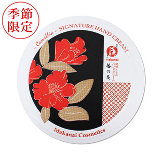 四季折々 絶妙レシピのハンドクリーム(椿の花) (174955)
