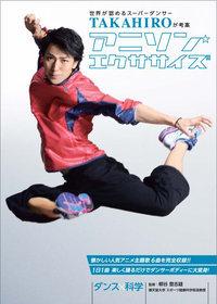 楽天ブックス: 世界が認めるスーパーダンサーTAKAHIROが考案! アニソン・エクササイズ - 4947269001156 : DVD (177258)