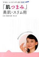 「肌つまみ」美肌・スリム術 (192516)