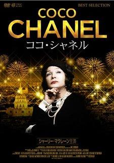 COCO CHANEL ココ・シャネル 映画DVD (195854)