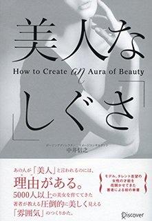 美人な「しぐさ」   中井信之   ビジネス・経済   Kindleストア   Amazon (235362)