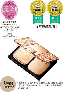 マキアージュ ドラマティックパウダリー UV(レフィル) - 化粧品・コスメの通販 | ワタシプラス/資生堂 (236159)