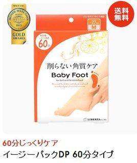 アイテム | 足裏 かかと の角質ケアにベビーフット Baby Foot 公式サイト (237890)