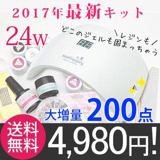 ジェルネイルキット 【全100色】から選べるカラージェルセット (243595)