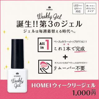 【HOMEI ウィークリージェル】 【公式】HOMEI ネイルサイト (261153)