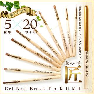 『自然素材だから手に馴染む!ジェルネイルの仕上がりに差がつく』職人の筆(木製) ジェルネイル用選べる20種類 平筆、 (278936)