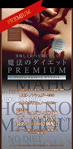 魔法のダイエット(低GIダイエット)l公式サイト (315729)