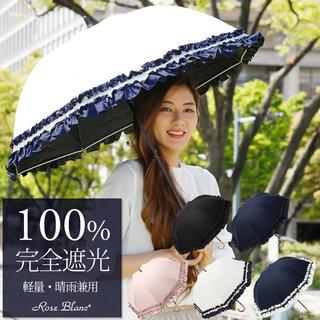 ★2017NEWモデル★晴雨兼用 涼感 ダブルフリル ショートサイズ プレーン 50cm 17 【Rose Blanc】 (327970)