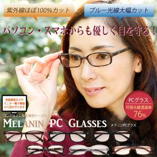 メラニン PCグラス ケース付 カジュアルタイプ サングラス (327979)