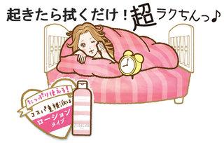 ズボラボ 朝用ふき取り化粧水 (328548)