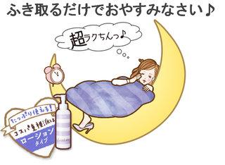 ズボラボ 夜用ふき取り乳液 (328552)