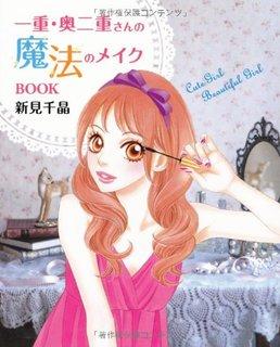 一重・奥二重さんの魔法のメイクBOOK (330024)