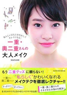 一重・奥二重さんの大人メイク (タツミムック) (330025)