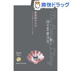 黒真珠マスク(5枚入):我的美麗日記(私のきれい日記) (355081)